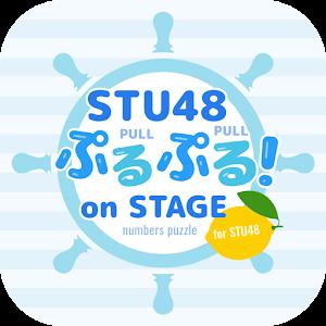 STU48数字拼图  v1.0