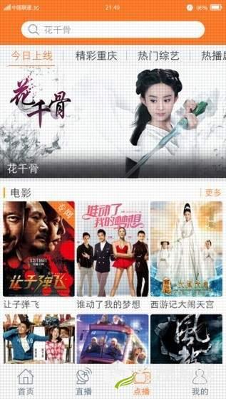 重庆有线移动客户端图3
