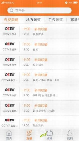 重庆有线移动客户端图2