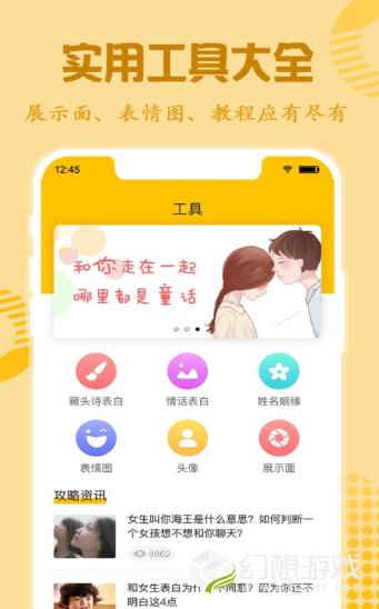 恋爱口才图2