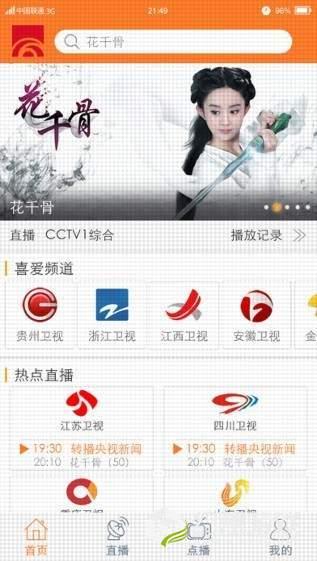 重庆有线移动客户端图4