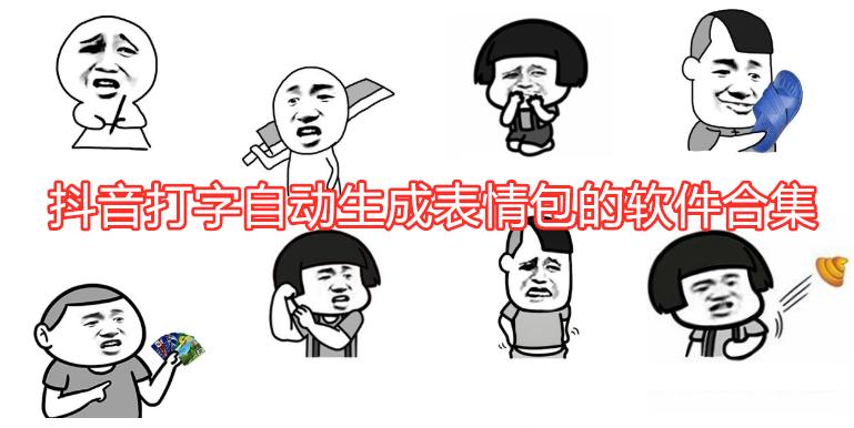 抖音打字自动生成表情包的软件合集