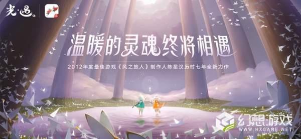 sky光遇安卓版图4