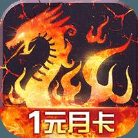 烈火战歌-1元月卡版