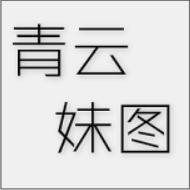 青云妹图  v1.2