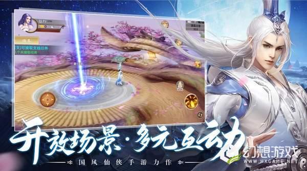 青丘狐传说三生三世图2
