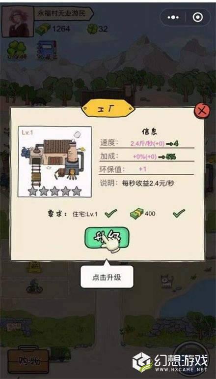 王富贵的垃圾场图4