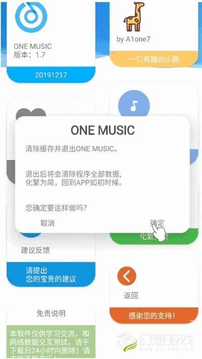 ONE MUSIC图2