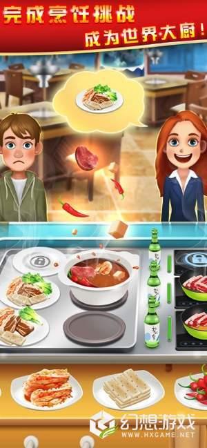 美食烹饪家2020图3