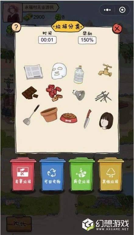 王富贵的垃圾场图1