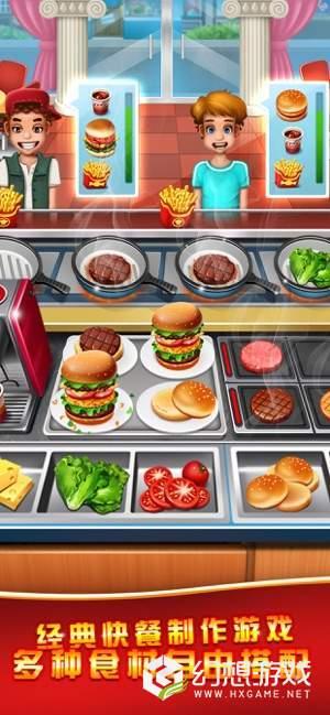 美食烹饪家2020图2