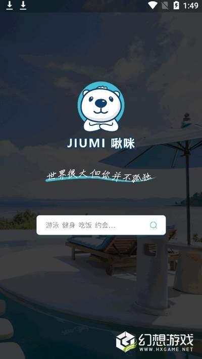 JiuMi啾咪图3