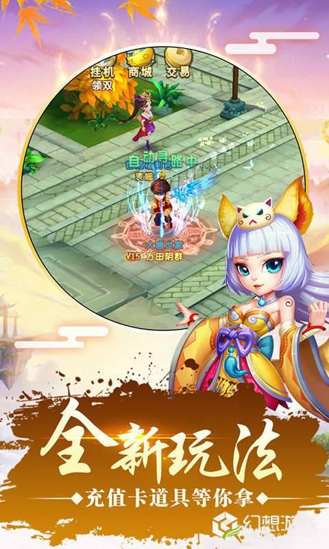 仙灵世界图1