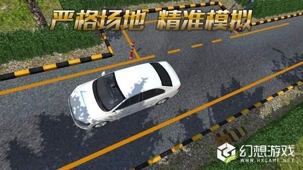 疯狂考驾照无限金币版图1