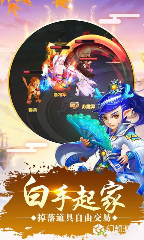 仙灵世界图3