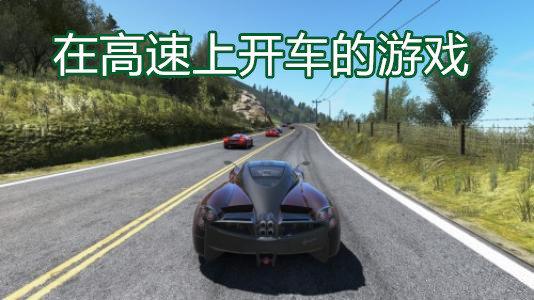 在高速上开车的游戏
