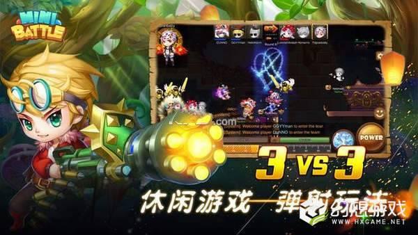 迷你战役图3