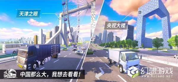 中国卡车之星2020图1