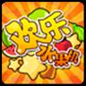 欢乐水果机单机版2014