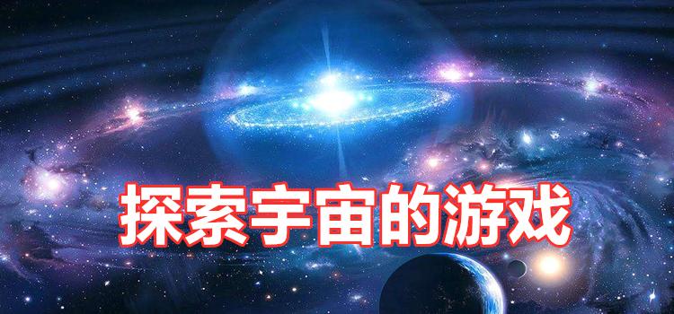 探索宇宙的游戏