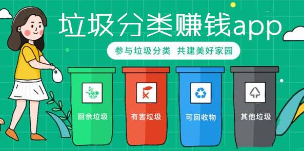 垃圾分类赚钱app