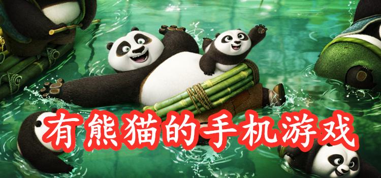 有熊猫的手机游戏