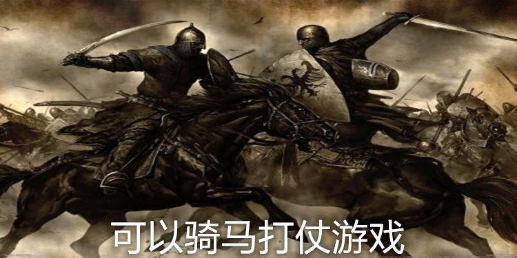 可以骑马打仗游戏