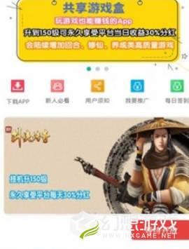 共享游戏盒图2