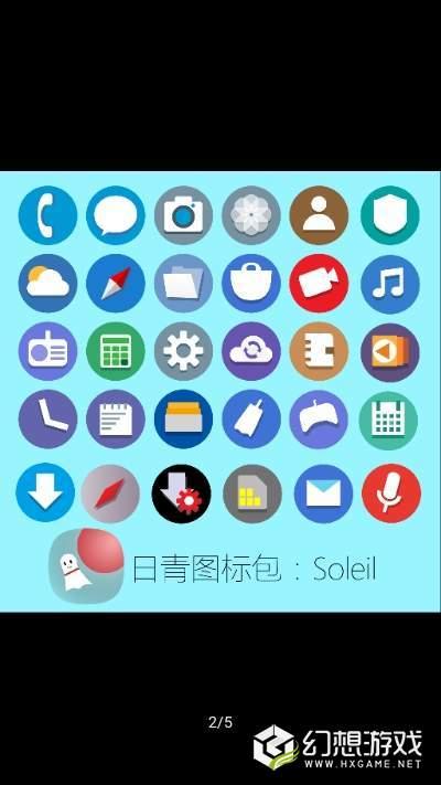 Soleil日青图3