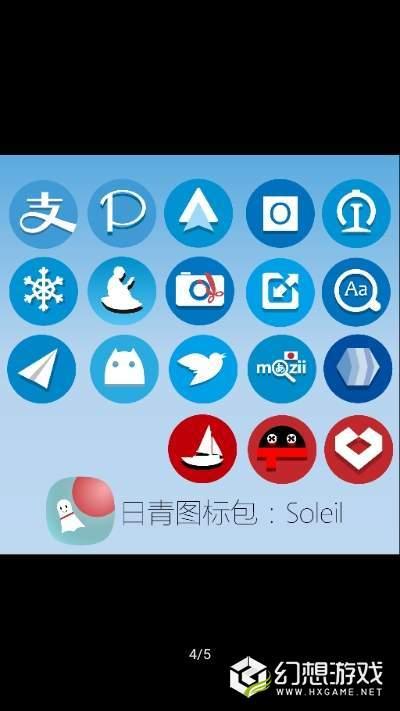 Soleil日青图1