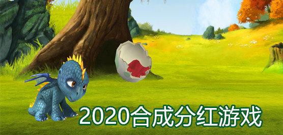 2020合成分红游戏