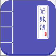 建筑记账簿