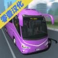 客车模拟器2020