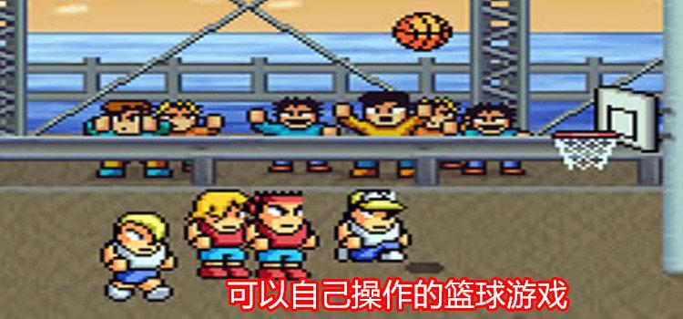 可以自己操作的篮球游戏