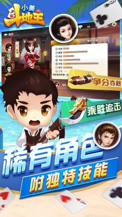 小美斗地主游戏真人版图3