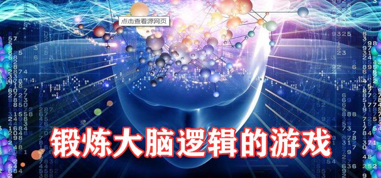 锻炼大脑逻辑的游戏