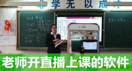 老师开直播上课的软件