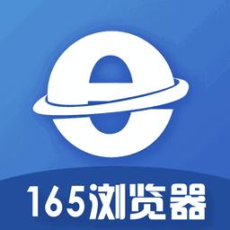 165浏览器