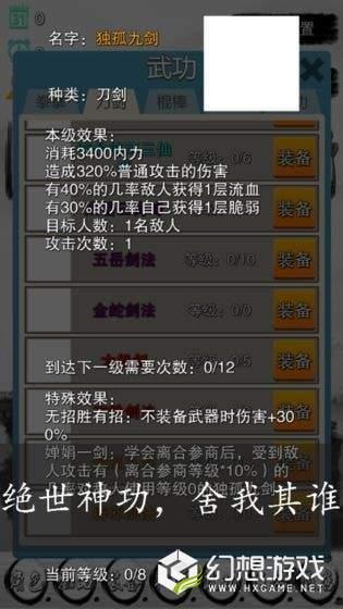 虾米传奇图1