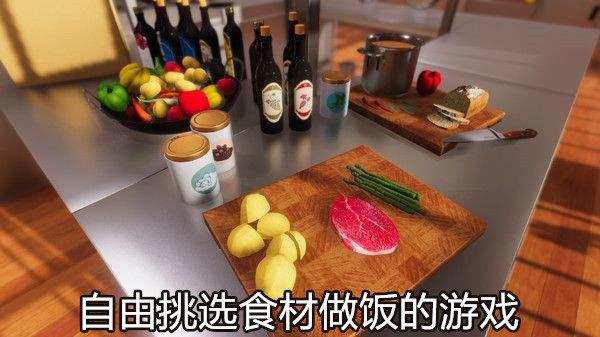 自由挑选食材做饭的游戏