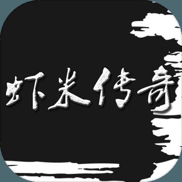 虾米传奇  v1.0