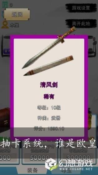虾米传奇图2