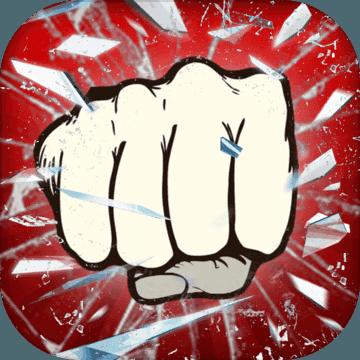 暴力街区之拳王