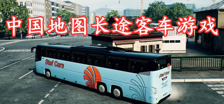 中国地图长途客车游戏