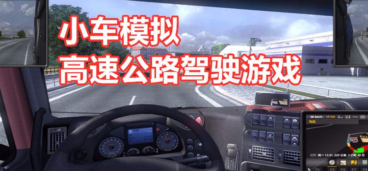 小车模拟高速公路驾驶游戏