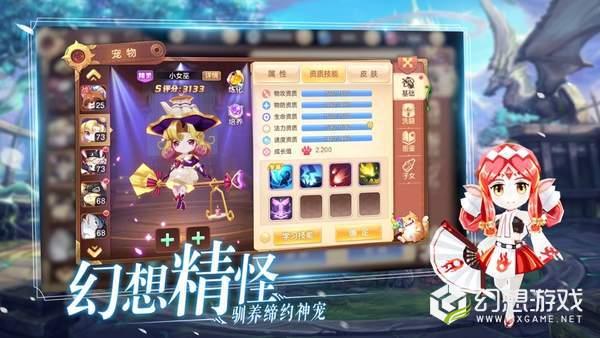 梦幻龙谷图3