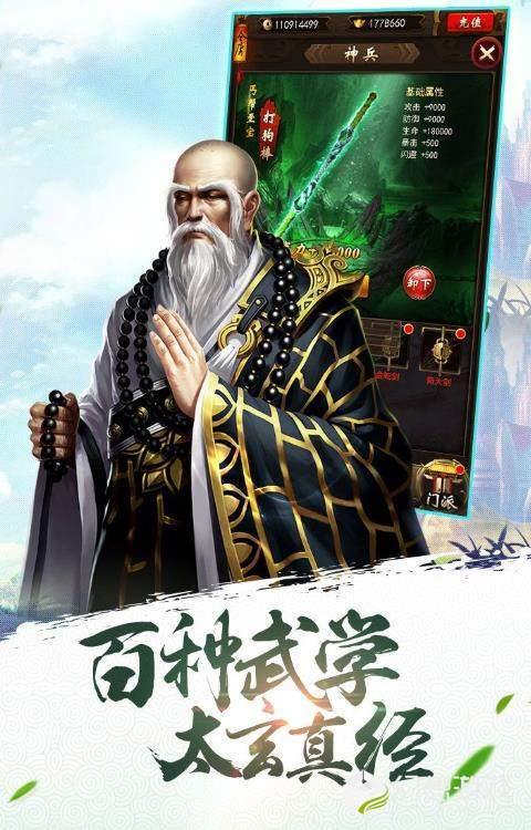 江湖贵族版图1