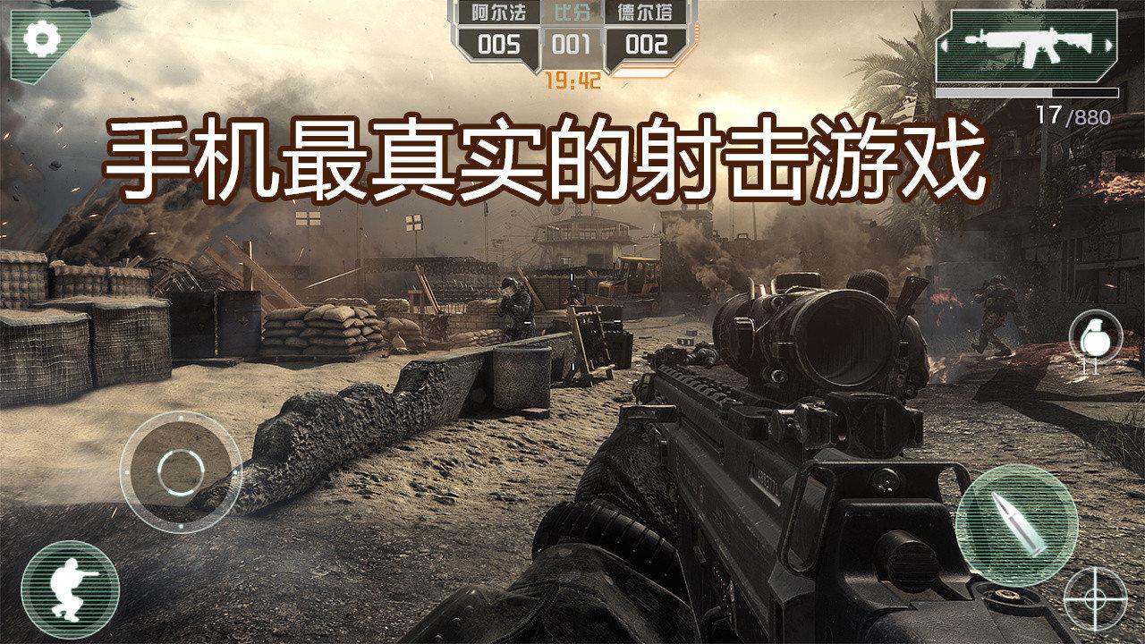 手机最真实的射击游戏
