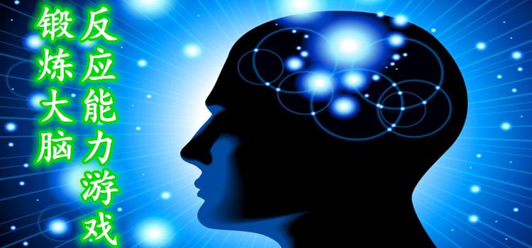 锻炼大脑反应能力游戏