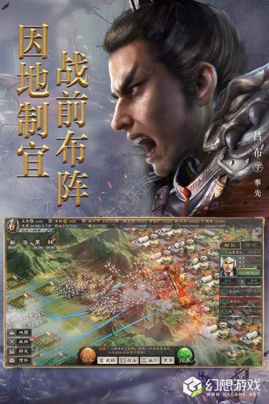梦道三国图2